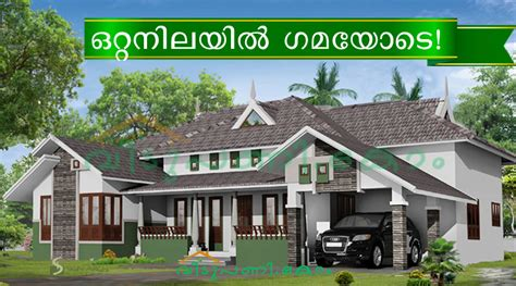 Kerala Single Floor House Plans by Single Floor Kerala House Designs Archives Veedu Pani