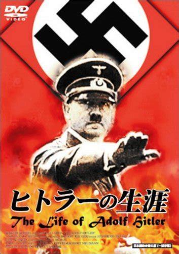 adolf hitler biography yahoo 映画 ヒトラーの生涯 the life of adolf hitler allcinema