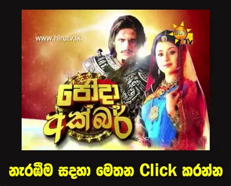 hiru tv doni theme song downlod image gallery jodha akbar sinhala teledrama