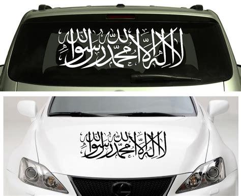 Sticker Mobil Cutting Kaligrafi Laailaahaillallah gambar rahman hafid gambar kaligrafi
