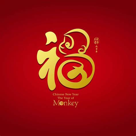 new year monkey greetings happy lunar new year 2016 greetings for family and
