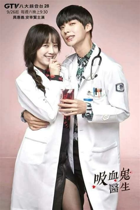 film korea hot blood blood cast ku hye sun ahn jae hyun kdrama pinterest