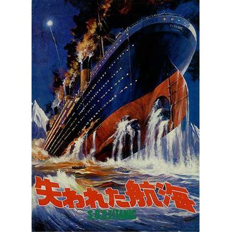 film sos titanic david janssen s o s titanic japanese tour programme film