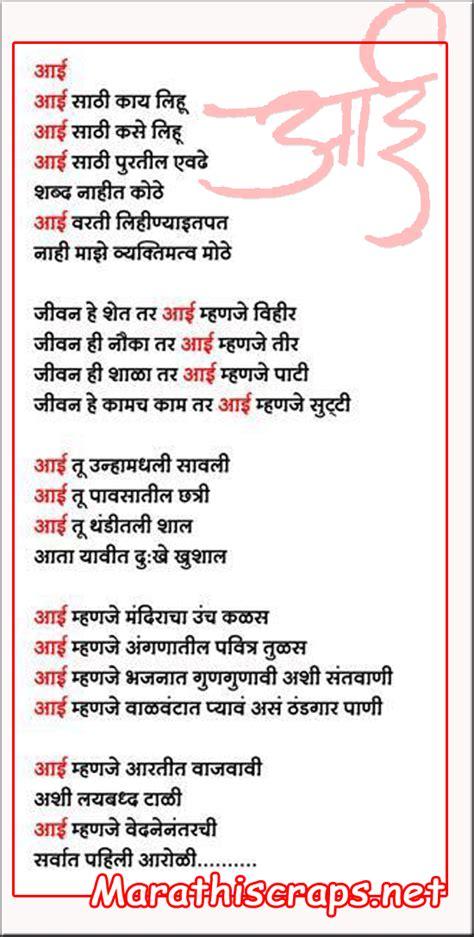 marathi sms marathi sms 28 images meelleeny manny best quotes