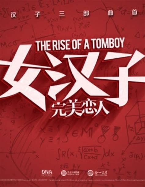 film china the rise of a tomboy photos from the rise of a tomboy 2016 movie poster