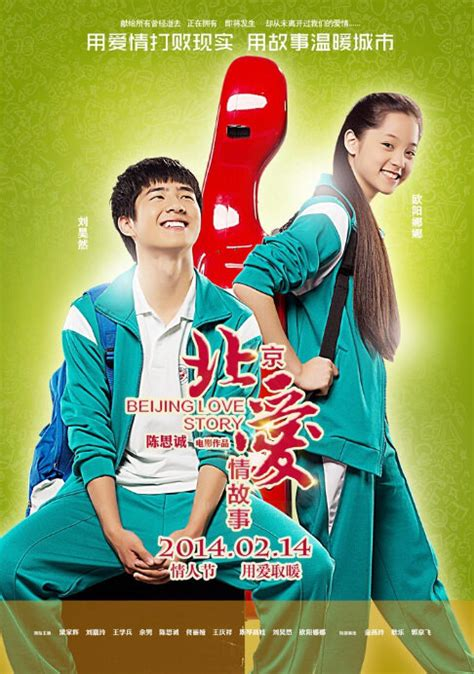 film china love story photos from beijing love story 2014 movie poster 17