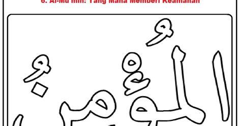 mewarnai gambar mewarnai gambar sketsa kaligrafi asma ul husna 6 al mu min