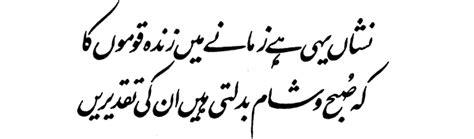 Mera Pasandida Shair Allama Iqbal Essay In Urdu by Allama Iqbal Poetry کلام علامہ محمد اقبال Armaghan E Hijaz 34 Nishan Yehi Hai Zamane Mein
