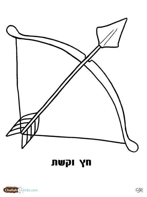coloring page bow and arrow האתר הגדול בישראל לדפי צביעה להדפסה ואונליין באיכות מעולה