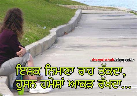 sad punjabi status new calendar template site ishq nimana punjabi sad quotes emotional love quotes in