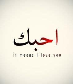 tattoo und islam die besten 25 ideen zu arabic love quotes auf pinterest