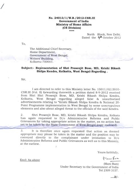 appointment letter for primary in west bengal krishi bikash shilpa kendra historical come back of
