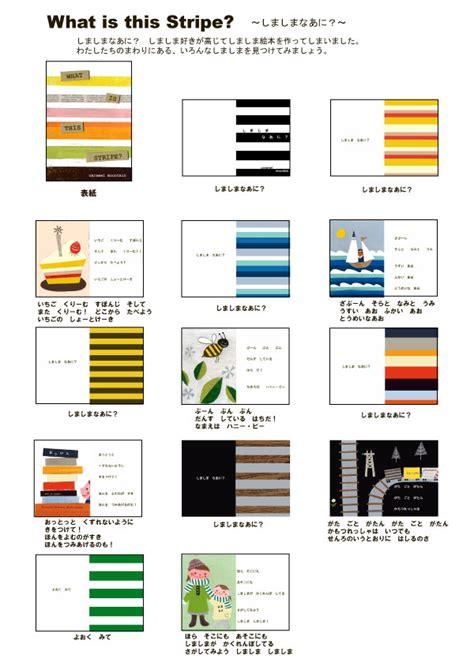 Webe Stripe stripe jpg