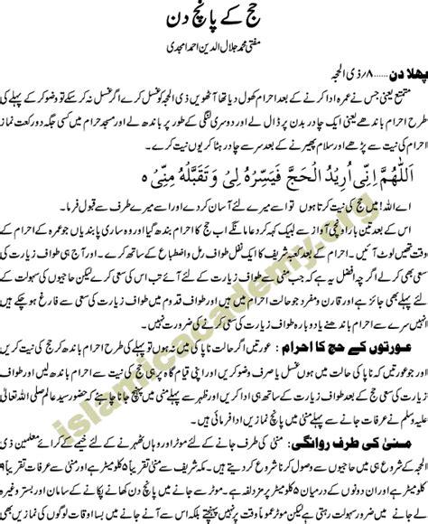 How To Perform Hajj Haj Karnay Ka Tareeqa
