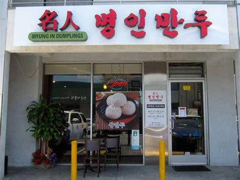 Garden Grove Koreatown Myungin Dumplings Mandu Like A King In Koreatown
