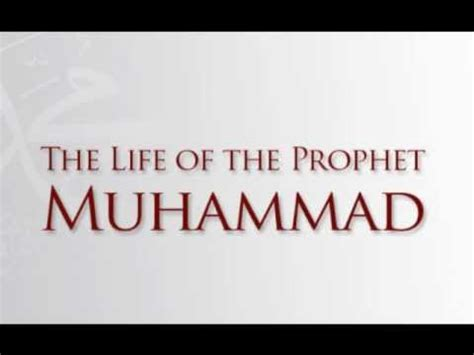 biography of the prophet muhammad saw life of the prophet muhammad pbuh part 1 youtube