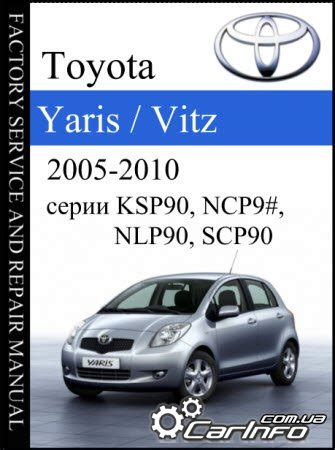 car engine repair manual 2012 toyota venza user handbook toyota yaris vitz 2005 2010 модели ksp90 ncp9 nlp90 scp90 service manual