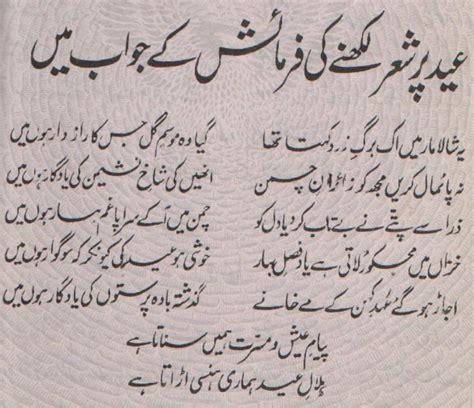 Allama Iqbal Poetry | the great poet sir muhammad iqbal the world of best poetry