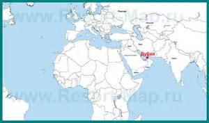 дубай на карте мира