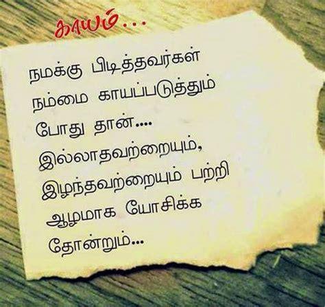 tamil quotes quotesgram tamil in tamil religion quotes quotesgram