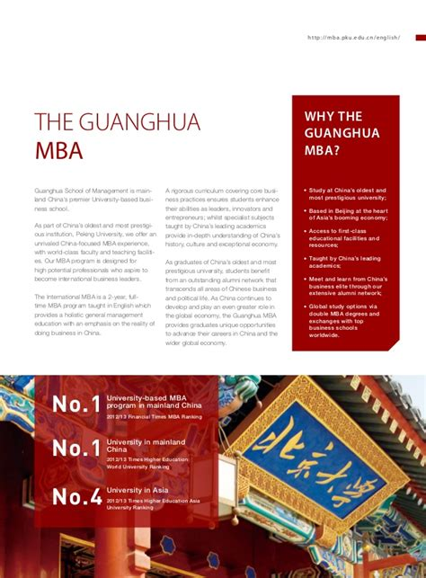 Guanghua Mba by Guanghua Mba Brochure