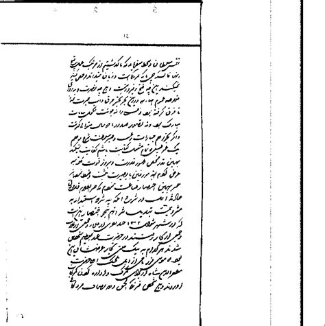dabir the digital archive of brief notes iran review dabir journal volume 1 books muhammad ilaqihband yazdi s history of iran s