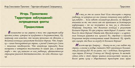 книга вся правда про украину прокопенко