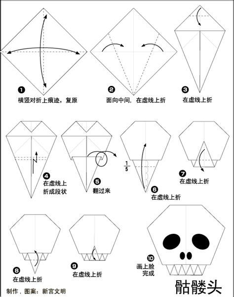 Skull Origami - origami skull