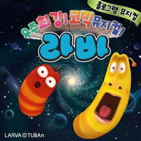 Ost Film Larva | original musical soundtrack ep