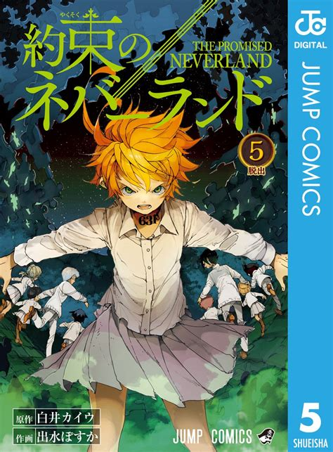 the promised neverland vol 2 the promised neverland volume 5 cover