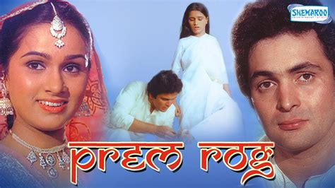 padmini kolhapure biography in hindi youtube prem rog hindi full movie rishi kapoor padmini