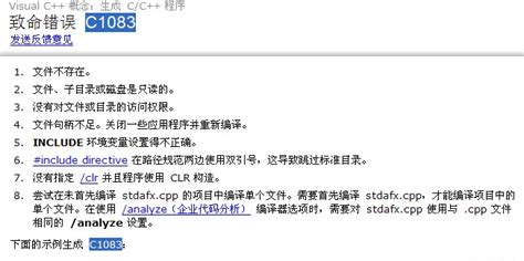 Pch No Such File Or Directory - vs2010 语法错误 标识符 rpc out xcount part 解决方法 学步园