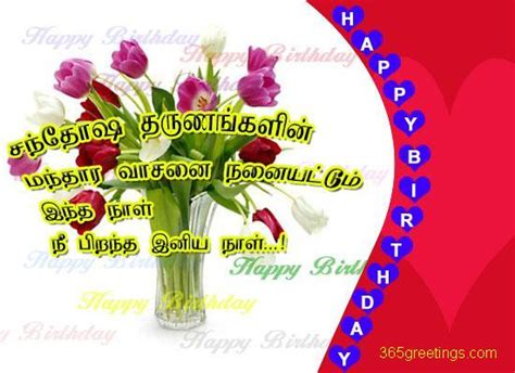 Happy Birthday Wishes In Tamil Beautiful Tamil Birthday Card From 365greetings Com