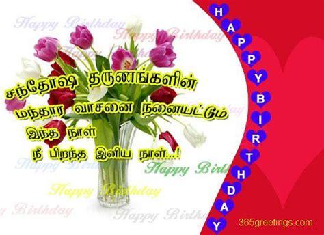 beautiful tamil birthday card from 365greetings