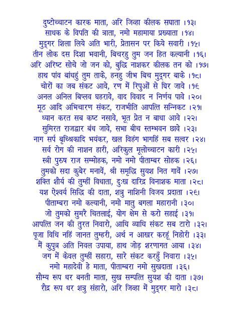 printable version in hindi baglamukhi chalisa in hindi pdf archives baglamukhi
