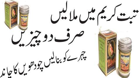 tips in urdu for tip for skin whitening tip in urdu