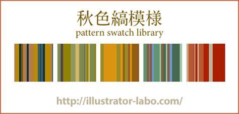 pattern library ai イラレラボ illustrator labo freebies archive