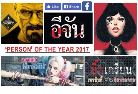 blogger of the year 2017 thais nieuws donderdag 28 december dick s blog dick s blog