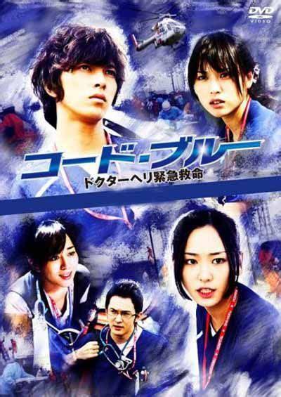 dramanice code blue season 3 скачать дорама code blue код синий jpn анимеблог