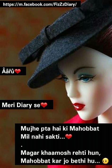 dairy sad sayari image download mere dairy se shayari with hd dp check out mere dairy se