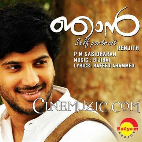 malayalam film lion songs free download njaan 2014 malayalam movie mp3 songs free download