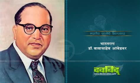ambedkar image trololo blogg dr babasaheb ambedkar hd wallpaper