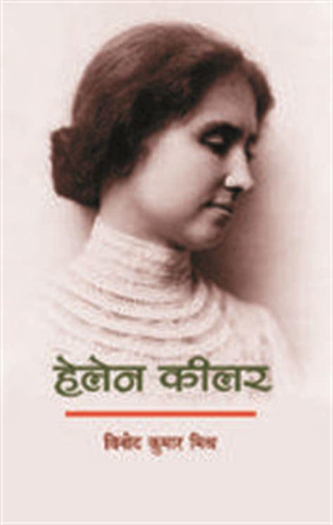 short biography of helen keller in hindi saur oorja hindi by vinod kumar mishra buy hardcover