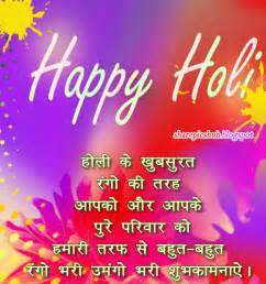 happy holi greeting card in happy holi sms with wallpaper pics hub