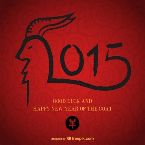 date du new year 2015 233 e chinoise du vecteur de ch 232 vre t 233 l 233 charger des