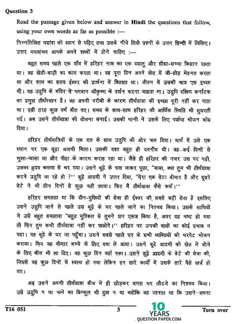 Hindi Grammar Exercises For Class 10 Cbse - cbse papers