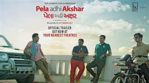 download lagu film mahabarata officiall song download lagu bhanwar official trailer gujarati film mp3