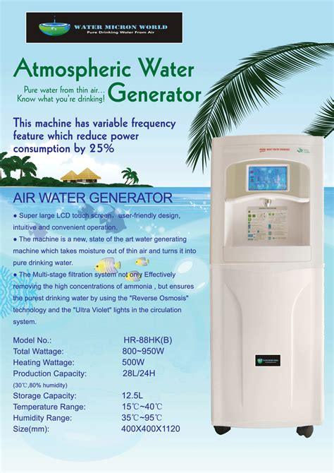 atmospheric water generator usa product purewatermicronworld