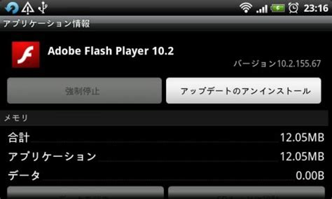 adobe flash player apk flash player 10 2のapkファイルがリーク juggly cn