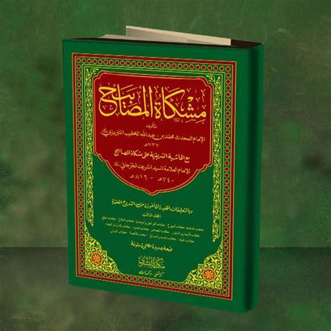 mecca nyc mecca series volume 4 books mishkat ul masabeeh 4 vol set 1145 mishkat